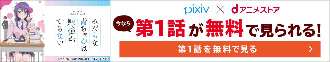 pixiv × dアニメストア:今なら「みだらな青ちゃんは勉強ができない」第1話が無料で見られる!
