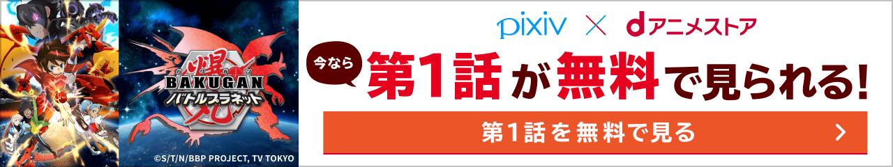 pixiv × dアニメストア:今なら「爆丸バトルプラネット」第1話が無料で見られる!