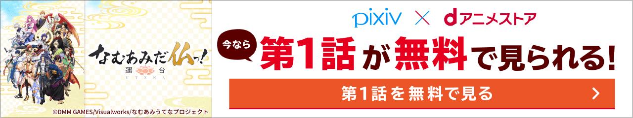 pixiv × dアニメストア:今なら「なむあみだ仏っ! -蓮台 UTENA-」第1話が無料で見られる!