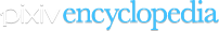 pixiv Encyclopedia