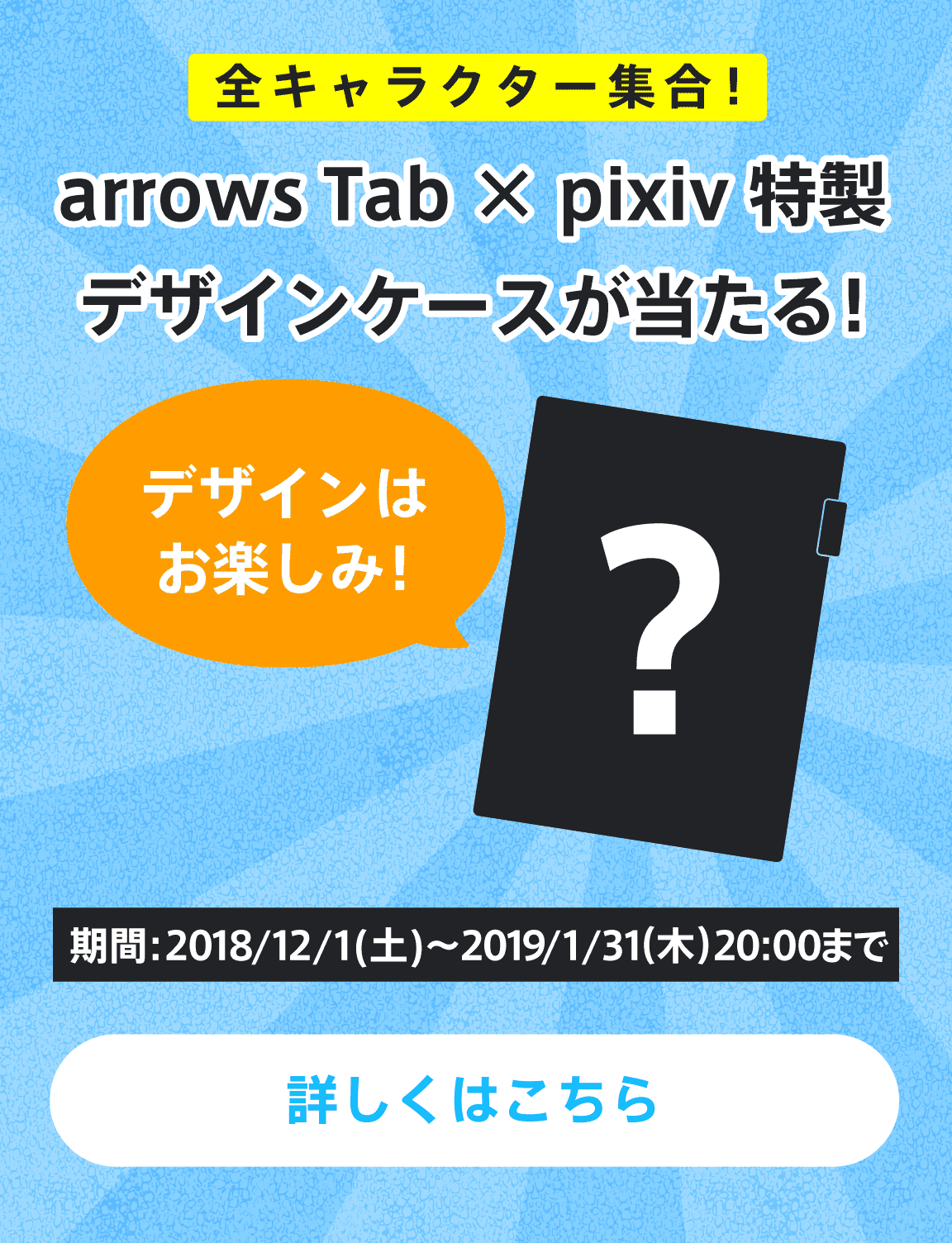 arrows Tab x pixiv特製デザインケースが当たる!