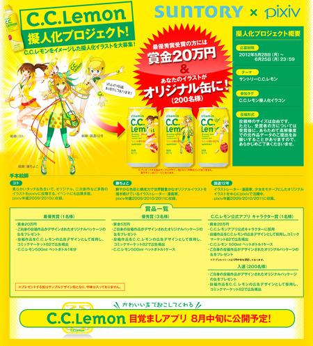 cclemon_mokuroku