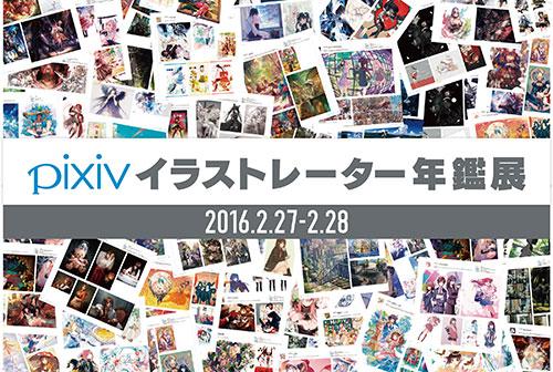 2月27日、28日豊島区役所旧庁舎にて「pixivイラストレーター年鑑展」開催