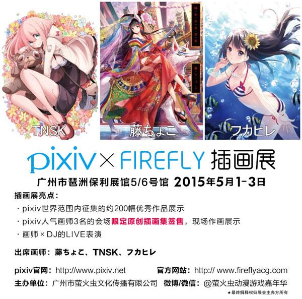 pixiv×FIREFLY イラスト展