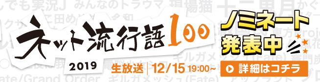 ネット流行語100 2019 ノミネート発表中! 生放送 12/15 19:00〜