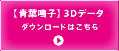 「青葉鳴子」3Dデータ ダウンロードページへとぶ