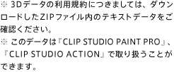 ※3Dデータの利用規約はこちら。※このデータは『CLIP STUDIO PAINT PRO』、『CLIP STUDIO ACTION』で取り扱うことができます。