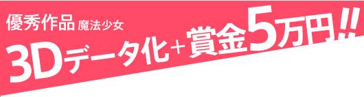 優秀作品 魔法少女 3Dデータ化+賞金5万円!!
