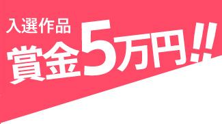 入選作品 賞金5万円!!