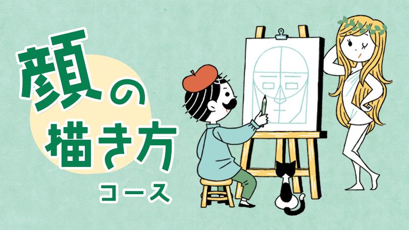 顔の描き方