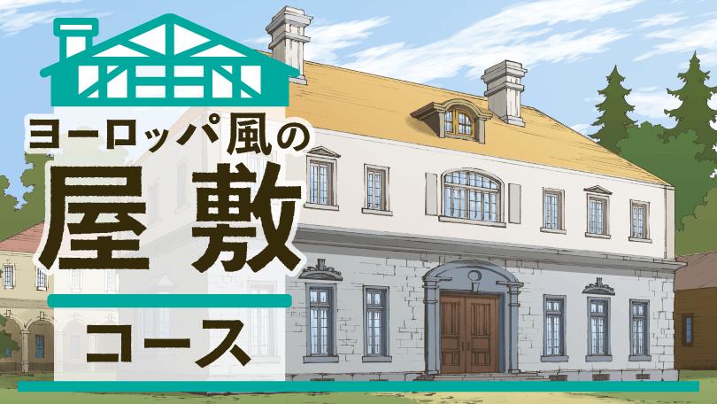 ヨーロッパ風の屋敷