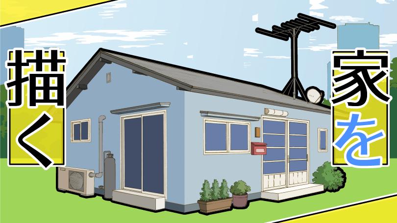 第1回 家を描く