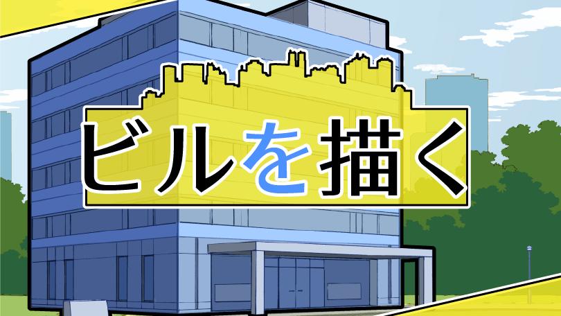 第2回 ビルを描く