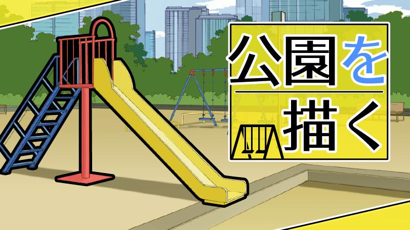 第5回 公園を描く