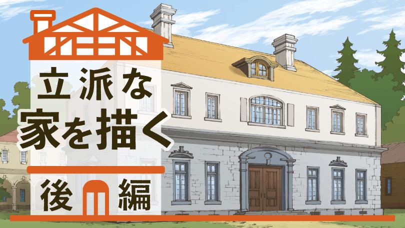 第2回 立派な家を描く 後編
