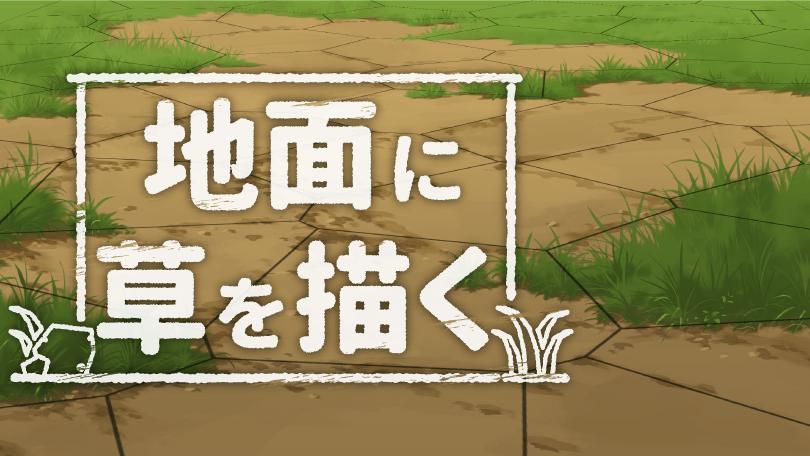 第5回 地面に草を描く