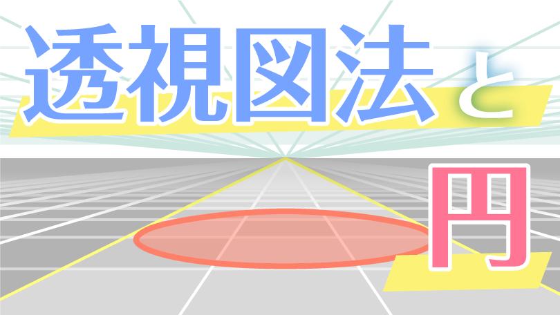 第2回 透視図法と円