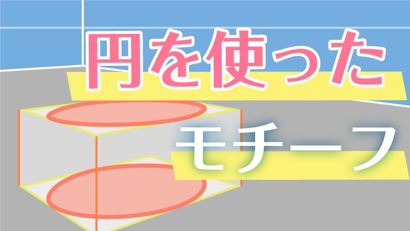 第3回 円を使ったモチーフ
