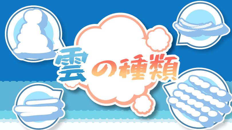 第3回 雲の種類