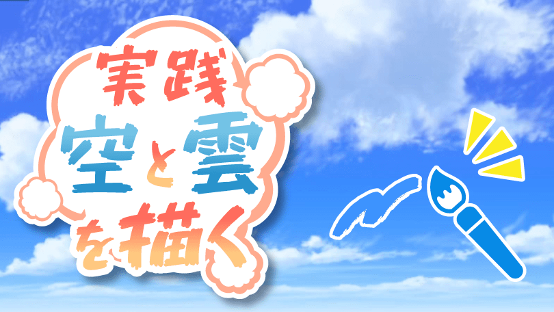 第5回 実践 空と雲を描く