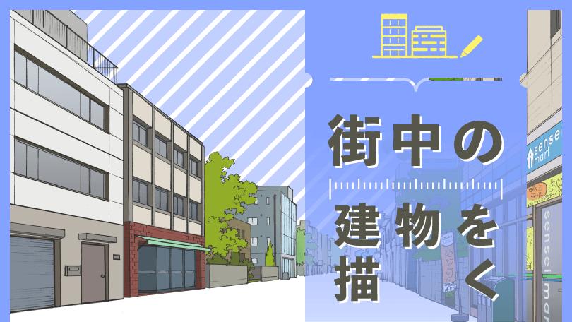 第3回 街中の建物を描く