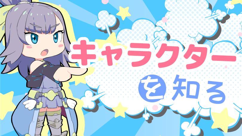 はじめてのキャラクターコース 第1回 キャラクターを知る | sensei by pixiv
