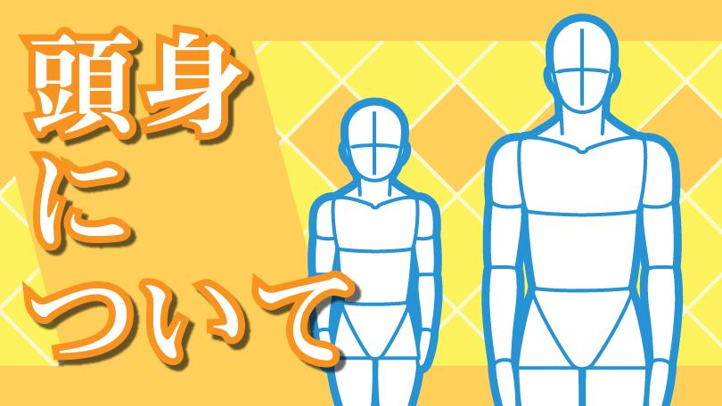 体の基礎コース 第3回 頭身について   sensei by pixiv