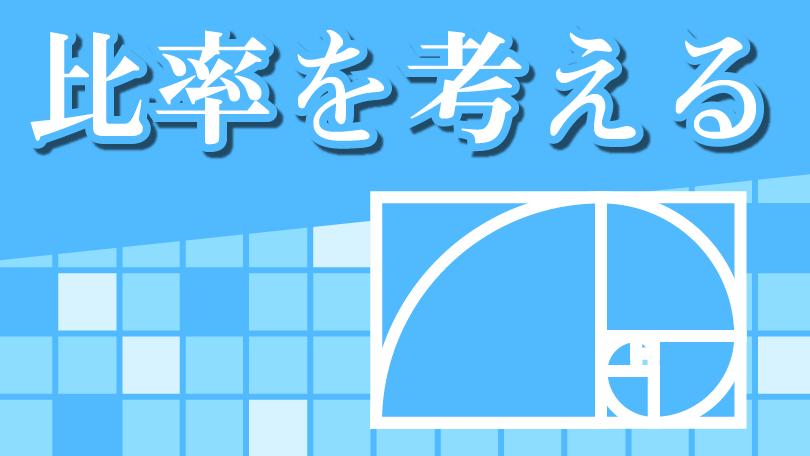 体の基礎コース 第4回 比率を考える | sensei by pixiv