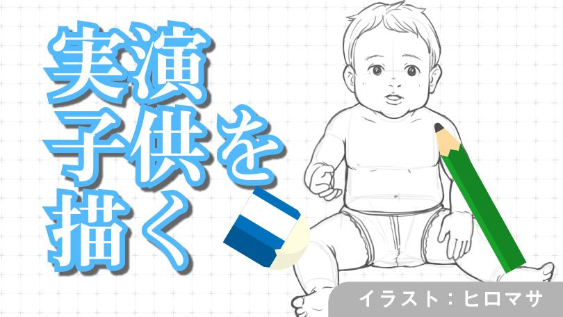 第9回 実演 子供を描く