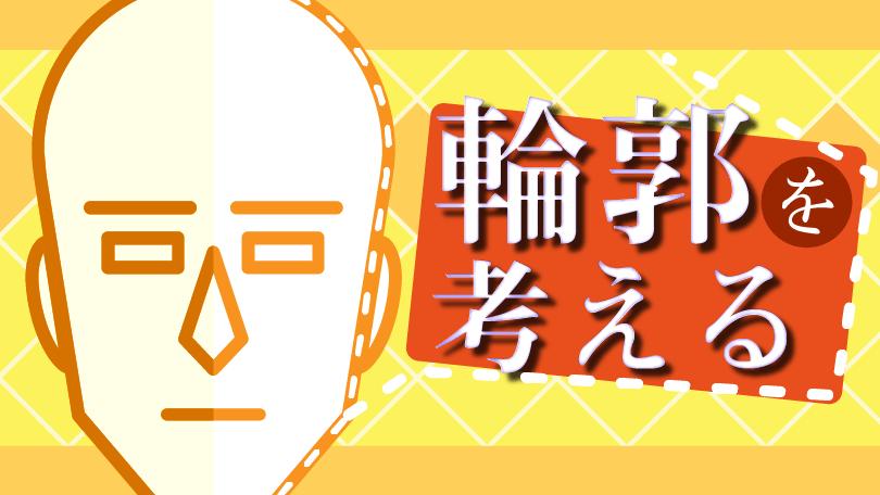 顔の基礎コース 第2回 輪郭を考える | sensei by pixiv