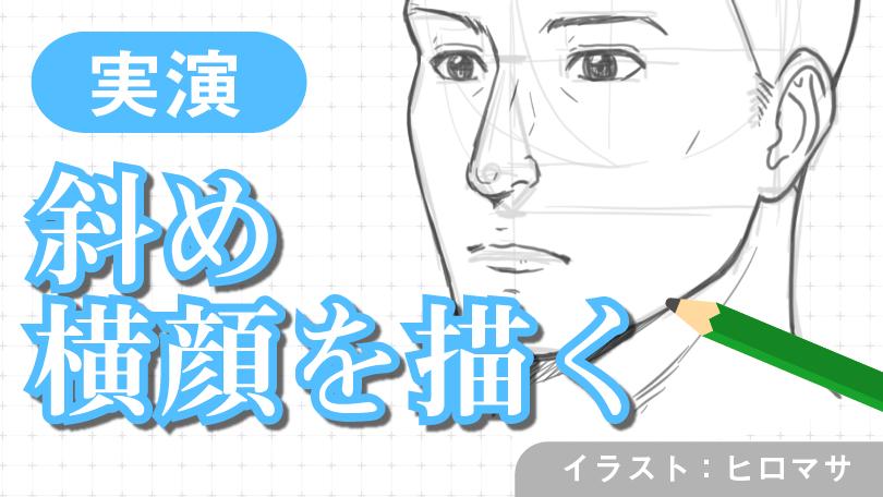 顔の描き方コース 第6回 実演 斜め横顔を描く Sensei By Pixiv