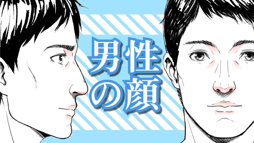第1回 男性の顔