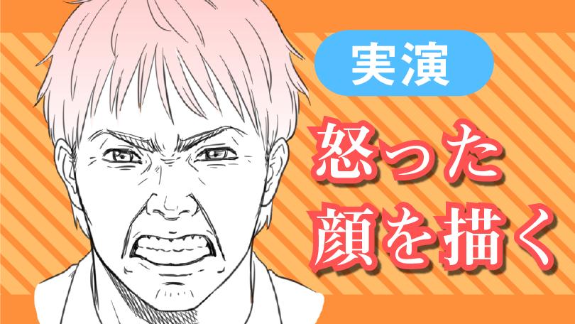 第7回 実演 怒った顔を描く